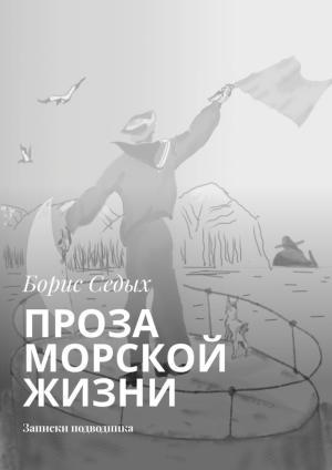 ПРОЗА МОРСКОЙ ЖИЗНИ. Записки подводника photo №1