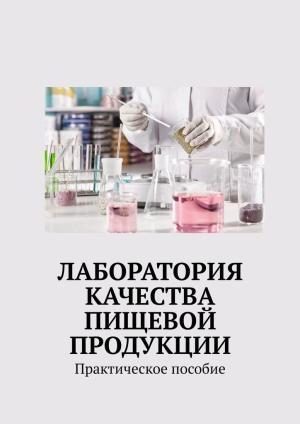 Лаборатория качества пищевой продукции. Практическое пособие photo №1