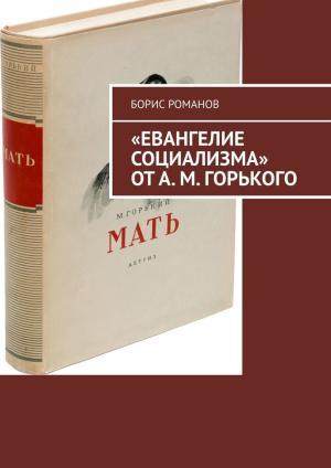 «Евангелие социализма» отА.М.Горького photo №1