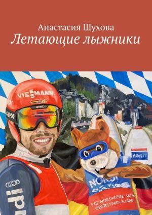 Летающие лыжники photo №1