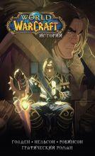 World of Warcraft. Истории photo №1
