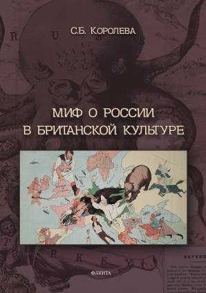 Миф о России в британской культуре photo №1