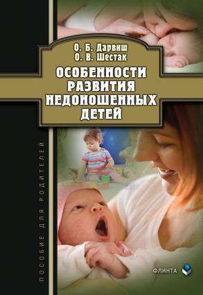 Особенности развития недоношенных детей photo №1