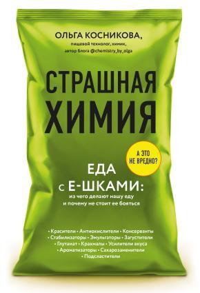 Страшная химия. Еда с Е-шками: из чего делают нашу еду и почему не стоит ее бояться Foto №1