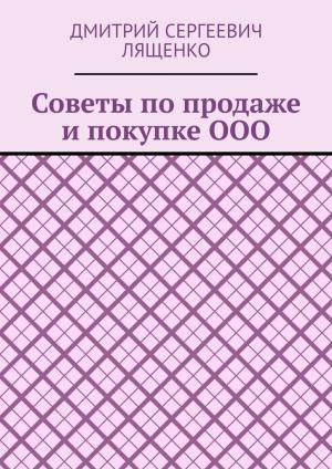 Советыпопродаже ипокупкеООО Foto №1