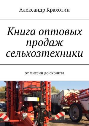 Книга оптовых продаж сельхозтехники. Отмиссии доскрипта Foto №1
