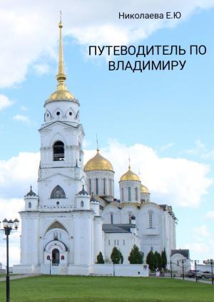 Путеводитель поВладимиру photo №1