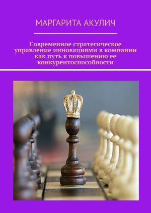 Современное стратегическое управление инновациями вкомпании как путь кповышению ее конкурентоспособности photo №1
