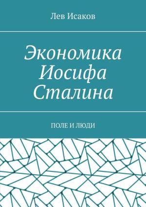 Экономика Иосифа Сталина. Поле и люди photo №1