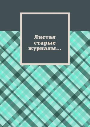 Листая старые журналы… photo №1