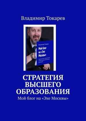 Стратегия высшего образования. Мой блог на «Эхе Москвы» photo №1