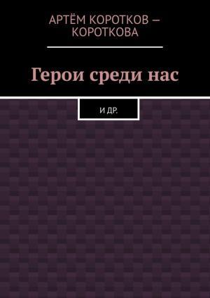 Герои срединас. И др. photo №1