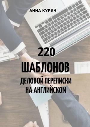 220шаблонов деловой переписки наанглийском Foto №1