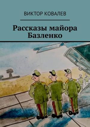 Рассказы майора Базленко photo №1