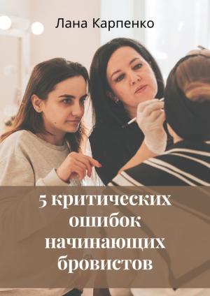 5критических ошибок начинающих бровистов Foto №1