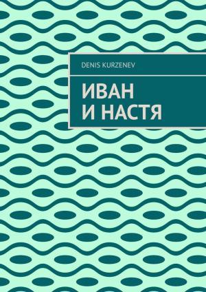 Иван иНастя photo №1