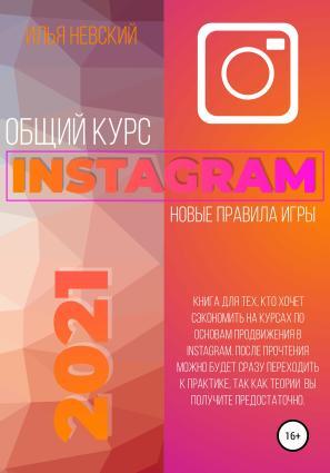 Instagram-менеджер. SMM-маркетинг для Instagram photo №1