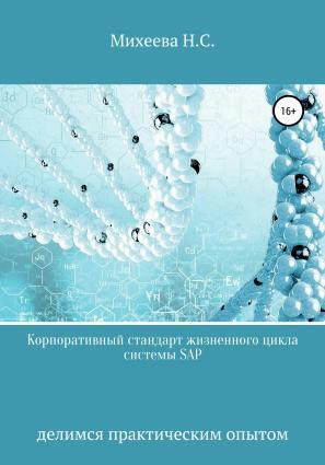 Корпоративный стандарт жизненного цикла системы SAP photo №1