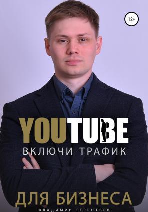 Включи Youtube Трафик Для Бизнеса photo №1