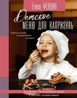 Детское меню для капризуль. Книга от мамы, которая любит готовить photo №1