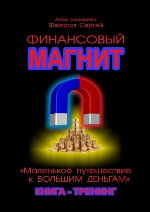 ФИНАНСОВЫЙ МАГНИТ. КНИГА-ТРЕНИНГ photo №1