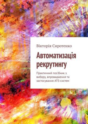Автоматизація рекрутингу. Практичний посібник з вибору, впровадженнята застосування ATS-систем photo №1