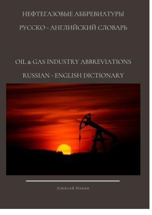 НЕФТЕГАЗОВЫЕ АББРЕВИАТУРЫ РУССКО-АНГЛИЙСКИЙ СЛОВАРЬ OIL & GAS INDUSTRY ABBREVIATIONS RUSSIAN-ENGLISH DICTIONARY photo №1