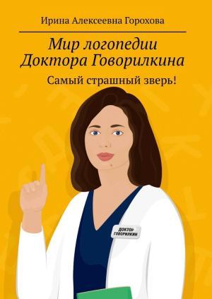 Мир логопедии ДоктораГоворилкина. Самый страшный зверь! photo №1
