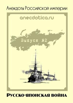 Анекдоты Российской империи. Русско-японская война photo №1