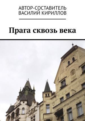 Прага сквозьвека photo №1