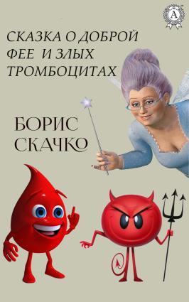 Сказка о доброй фее и плохих тромбоцитах photo №1