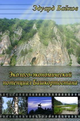 Эколого-экономический потенциал Башкортостана Foto №1