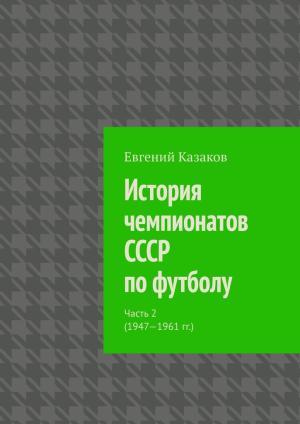 История чемпионатов СССР пофутболу. Часть2 (1947—1961гг.) Foto №1