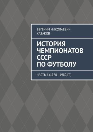 История чемпионатов СССР пофутболу. Часть4 (1970—1980гг.) Foto №1