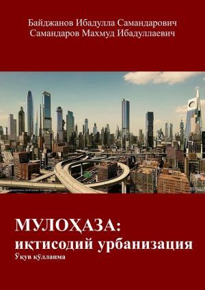 МУЛОҲАЗА: иқтисодий урбанизация. Ўқув қўлланма photo №1