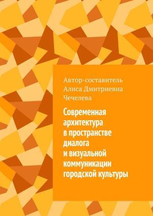 Современная архитектура впространстве диалога ивизуальной коммуникации городской культуры photo №1