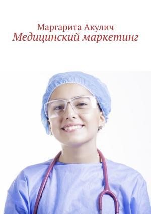 Медицинский маркетинг photo №1