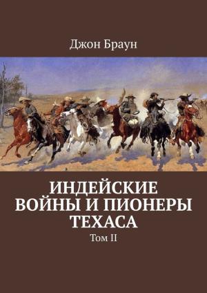 Индейские войны ипионеры Техаса. ТомII photo №1