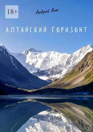 Алтайский горизонт photo №1