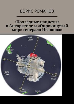 «Подлёдные нацисты» вАнтарктиде и«Опрокинутый мир» генерала Ивашова photo №1