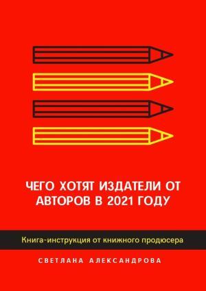 Чего хотят издатели отавторов в2021году. Книга-инструкция откнижногопродюсера Foto №1
