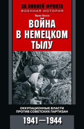 Война в немецком тылу. Оккупационные власти против советских партизан. 1941—1944 photo №1