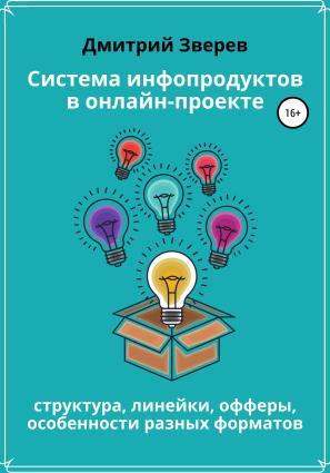 Система инфопродуктов в онлайн-проекте photo №1