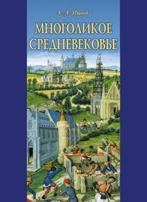 Многоликое средневековье (сборник) photo №1