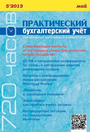 Практический бухгалтерский учёт. Официальные материалы и комментарии (720 часов) №5/2013 Foto №1