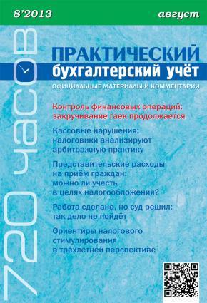 Практический бухгалтерский учёт. Официальные материалы и комментарии (720 часов) №8/2013 Foto №1