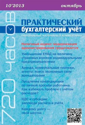 Практический бухгалтерский учёт. Официальные материалы и комментарии (720 часов) №10/2013 Foto №1