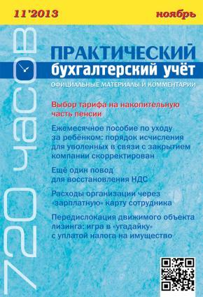Практический бухгалтерский учёт. Официальные материалы и комментарии (720 часов) №11/2013 Foto №1