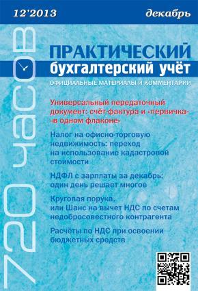 Практический бухгалтерский учёт. Официальные материалы и комментарии (720 часов) №12/2013 Foto №1