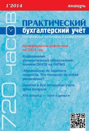 Практический бухгалтерский учёт. Официальные материалы и комментарии (720 часов) №1/2014 Foto №1